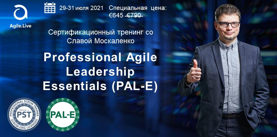 Открыта регистрация на тренинг Professional Agile Leadership Essentials