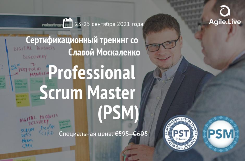Открыта регистрация на тренинг Professional Scrum Master
